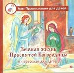 Земная жизнь Пресвятой Богородицы для детей (Лепта)