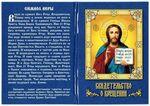 Свидетельство о крещении тв. переп. С.В. СИНЕЕ
