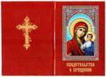 Свидетельство о крещении тв. переп. крест КРАСНОЕ