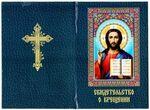 Свидетельство о крещении тв. переп. крест СИНЕЕ