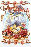Рушник венчальный (5), Совет - да - Любовь, голуби