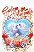 Рушник венчальный (6), Совет - да - Любовь, голуби