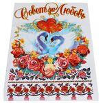 Рушник венчальный (3), Совет - да - Любовь,  лебеди