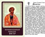 Апостол Петр.