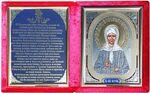 Матрона Московская, складень бархат с молитвой (Б-22-М-6-КУ) цвет красный, лик узор 10Х12