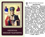 Святитель Николай Чудотворец в митре.