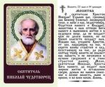 Святитель Николай Чудотворец без митры.