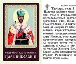 Святой страстотерпец царь Николай II.