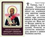 Святой праведный Феодор Ушаков.