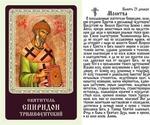 Святитель Спиридон Тримифунтский (пояс).