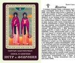 Петр и Феврония (о покровительстве супружества).