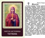 Святая мученица Татиана.