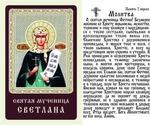 Святая мученица Светлана.