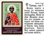 Святой князь Дмитрий Донской.