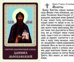 Святой князь Даниил Московский.