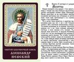 Святой князь Александр Невский.