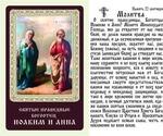 Святые праведные Иоаким и Анна.