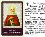 Святая Анна Пророчица.