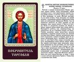Иоанн Сочавский, покровитель торговли.