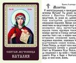 Святая мученица Наталия.
