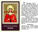 Ирина, Св. Муч.