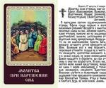 Молитва семи отрокам (при нарушении сна).