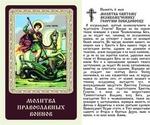 Молитва Георгию Победоносцу (молитва православных воинов).