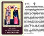 Киприан и Устинья (от колдовства и чародейства).