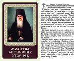 Молитва оптинских старцев.