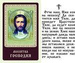 Отче наш (молитва Господня).
