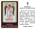 Ангел Хранитель (рост).
