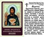 Креститель Иоанн Предтеча.