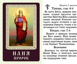 Илия пророк.