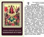 Б.М. Живоносный источник.
