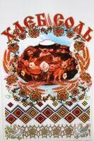 Рушник венчальный (2), Хлеб - Соль, орнамент