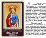 Параскева Пятница, Св. Вмч.