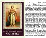 Екатерина, Св. Вмч.