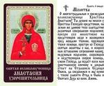 Анастасия Узорешительница, Св. Вмч.