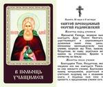 Сергий Радонежский (в помощь учащимся).