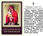 Почаевская Б.М.