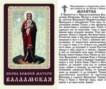 Б.М. Валаамская.
