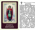 Архангел Михаил (рост)