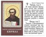 Святой равноапостольный Кирилл.