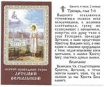 Артемий Веркольский.