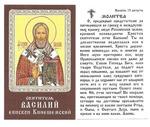 Святитель Василий Епископ Кинешемский.
