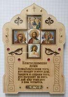 "Молитва ""Благословение дома"" JERUSALEM (09)"