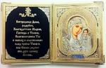 Складень в кожаном футляре (К-23-МБ), мягкий, малый с молитвой, Казанская Б.М., 22 Х 13,5 см. цвет белый.