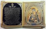 Складень в кожаном футляре (К-19-МБ), мягкий, малый с молитвой, Ангел Хранитель, 22 Х 13,5 см. цвет белый.