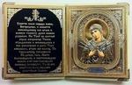 Складень в кожаном футляре (К-21-МБ), мягкий, малый с молитвой, Семистрельная Б.М., 22 Х 13,5 см. цвет белый.