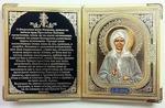Складень в кожаном футляре (К-20-МБ), мягкий, малый с молитвой, Матрона Московская, 22 Х 13,5 см. цвет белый.